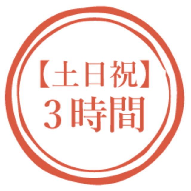 【土日祝】3時間利用(7,000円)*オプションは別途料金