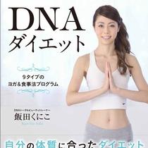 DNA体質チェック&DNAヨガ(カウンセリング、DNAダイエット本DVD付き)30分コース | kunistyle(クニスタイル)銀座店 | 当日予約・直前予約 ポップコーン
