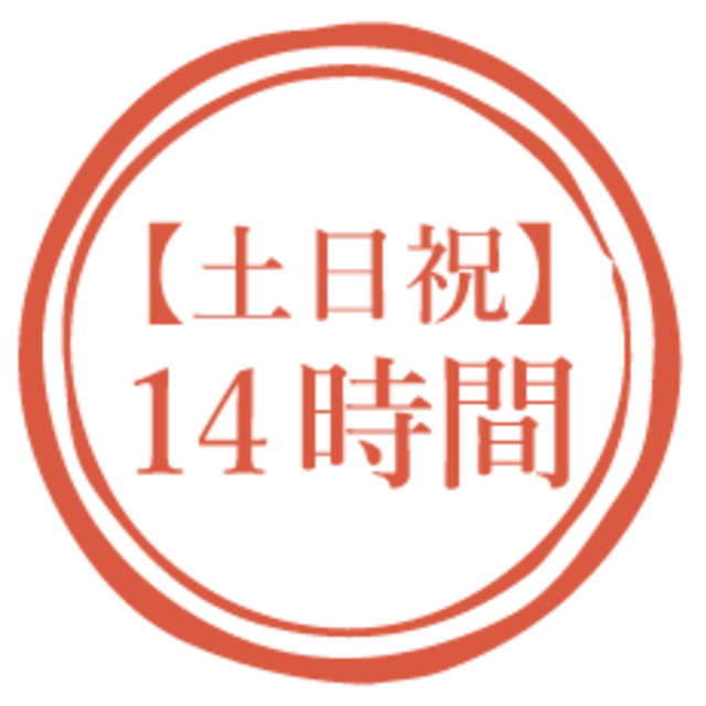 【土日祝】14時間利用のお得なパッケージメニュー(16,000円)*オプションは別途料金