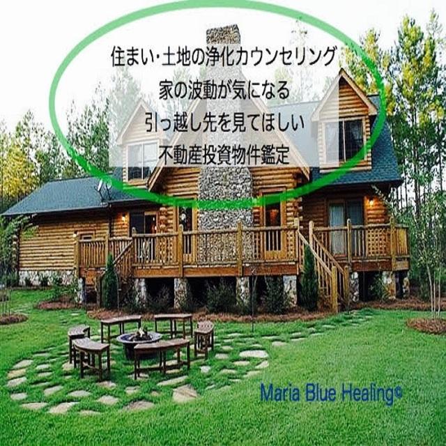 住まいと土地の浄化カウンセリング 引っ越し先・引越しタイミング・物件購入 60分×2回