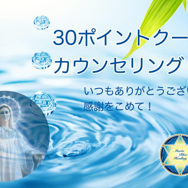 30Pクーポン スピリチュアルカウンセリング60分 対面・オンライン・お電話