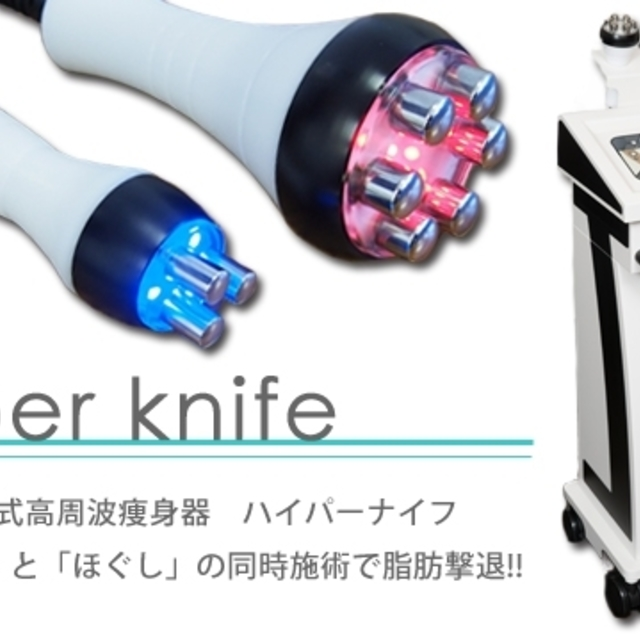 Hypa knife selection half-course 60 minutes | Esthetic Reibisu Shinjuku | Last-minute booking service Popcorn