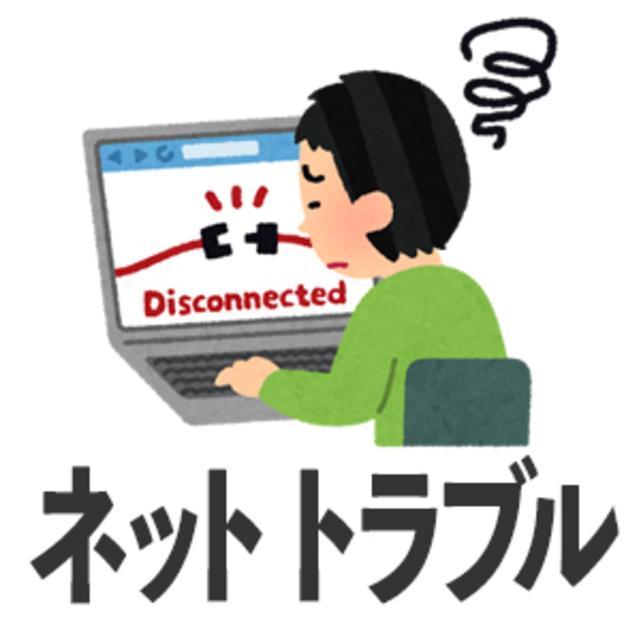 インターネットトラブル対応(法人対象外)