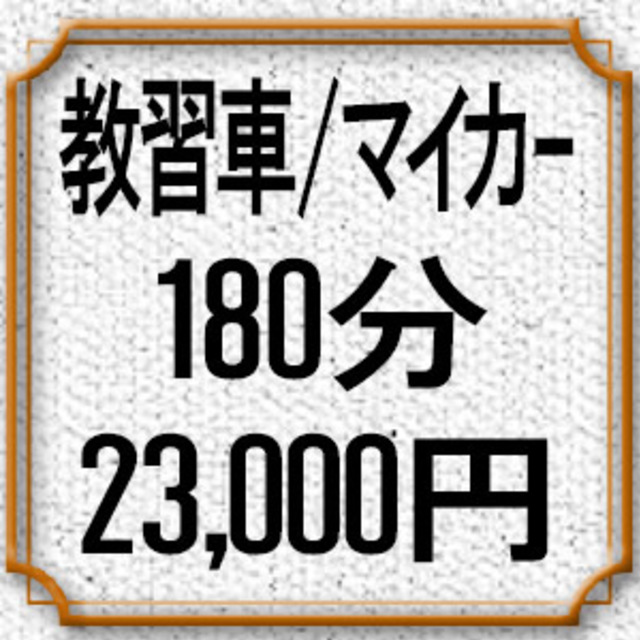 180分コース(教習車/マイカー)