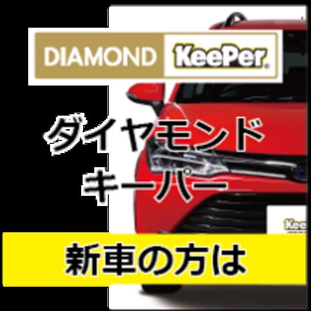(新車)ダイヤモンドキーパー