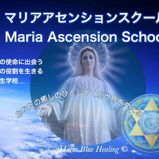 マリアアセンションスクール入会金