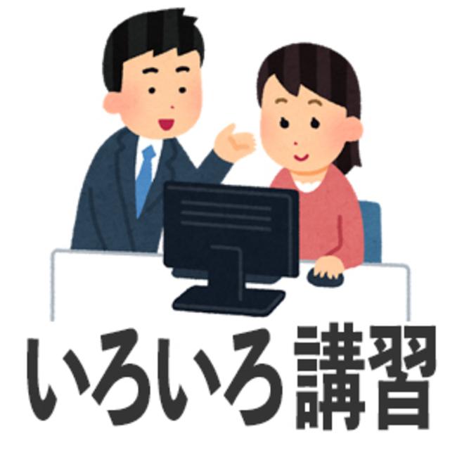 色々パソコン講習 2時間〜