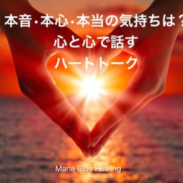 ハートトーク(恋人交信)恋人・親子・夫婦の本当の気持ちを直接お話 恋愛相談人気No1!