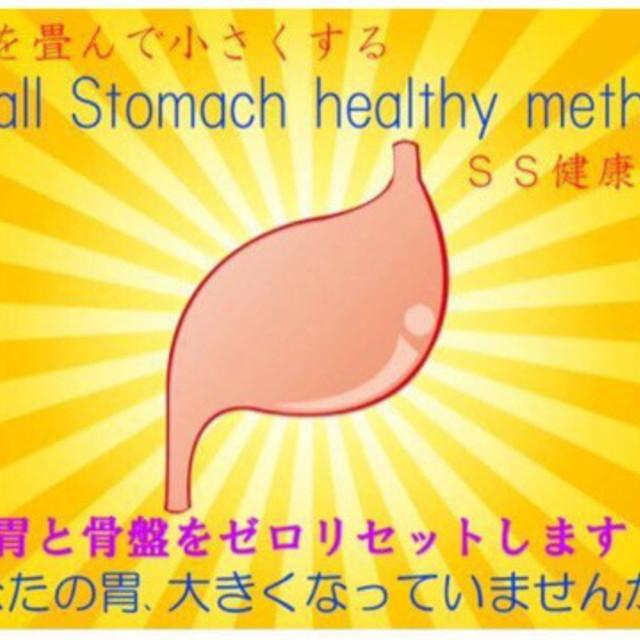 SS健康法(骨盤とお腹周りのケア)