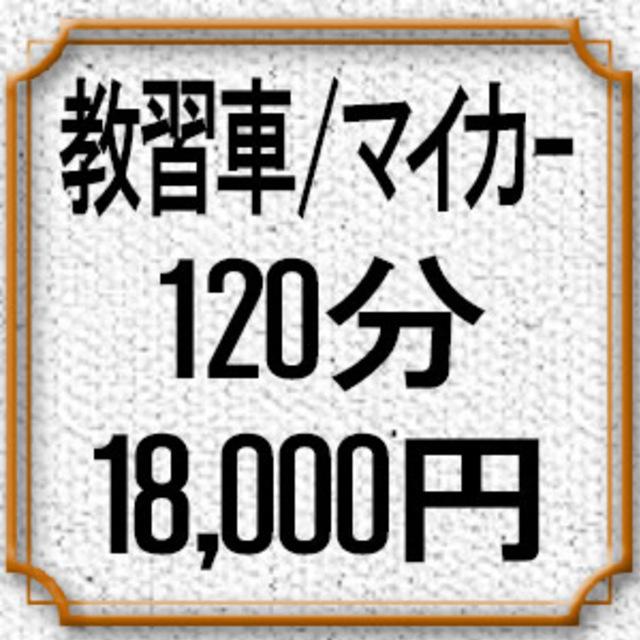 120分コース(教習車/マイカー)