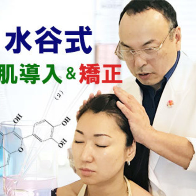 【it's amazing! Extreme effects on atopy! Also pores, liver spots, spots, acne scars! ! Mizutani formula skin introduction course | Mizutani type small face corrected spot liver spot pore care 【Largo Tokyo】 Niko Tamagawa store | Last-minute booking service Popcorn