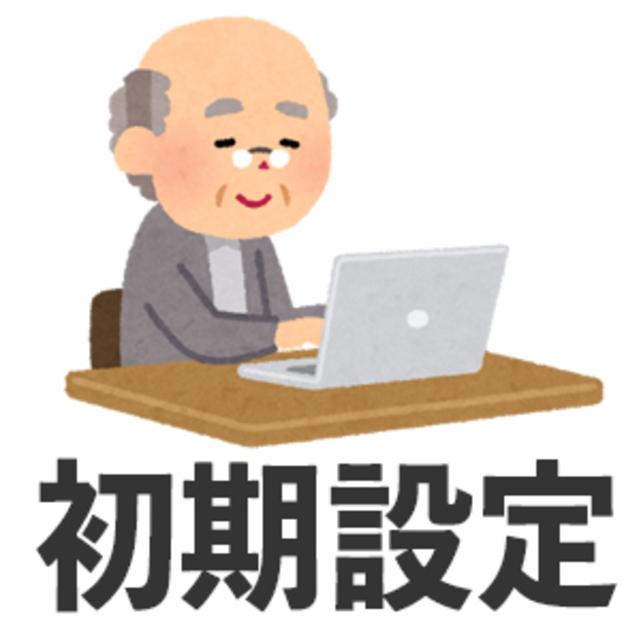 パソコン初期設定(インターネット設定/セキュリティ設定/オフィス/プリンタ/その他)