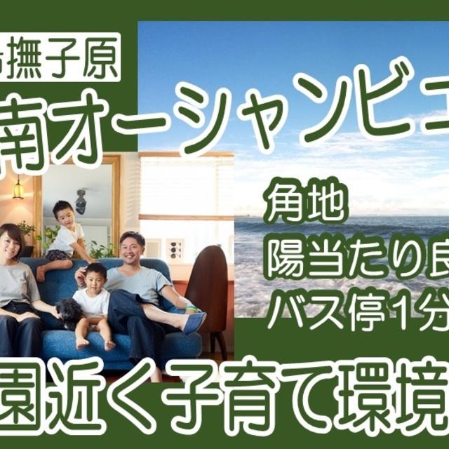 平塚市撫子原 新築住宅