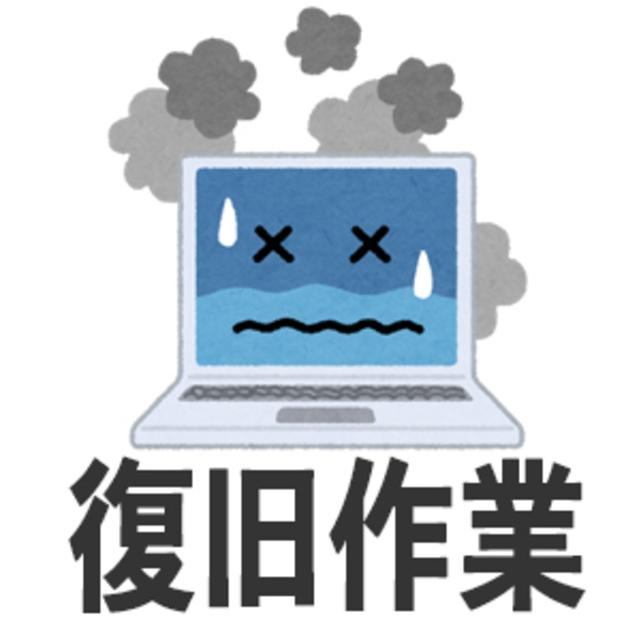 パソコンの復旧作業