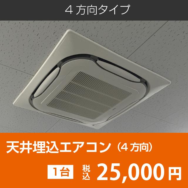 天井埋め込み型エアコンクリーニング4方向