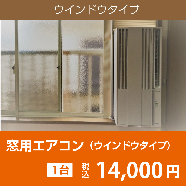 窓用(ウィンドウタイプ)エアコンクリーニング