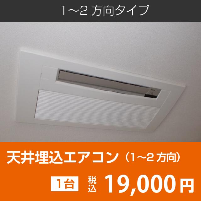 天井埋め込み型エアコンクリーニング1・2方向