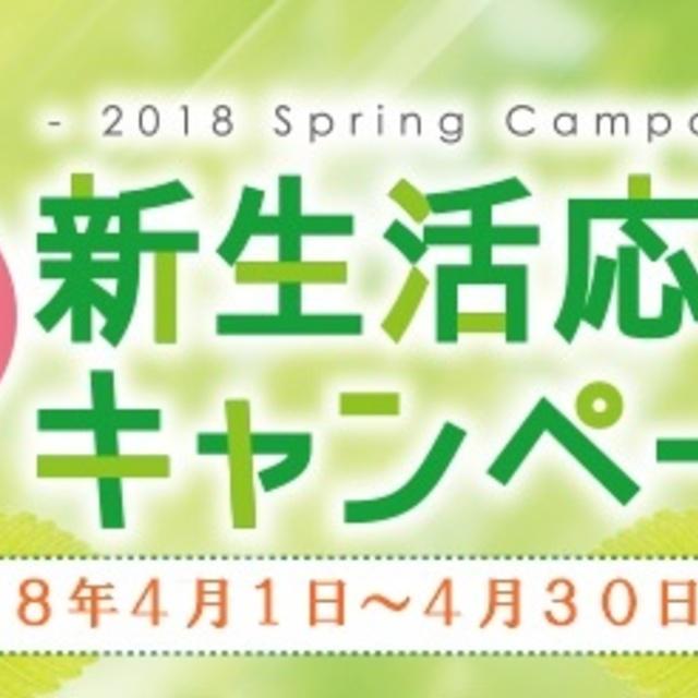 春の新生活応援キャンペーン♪