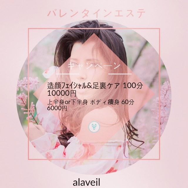 💛バレンタインエステ💛 | A La Veil(アラヴェール) | 当日予約・直前予約 ポップコーン
