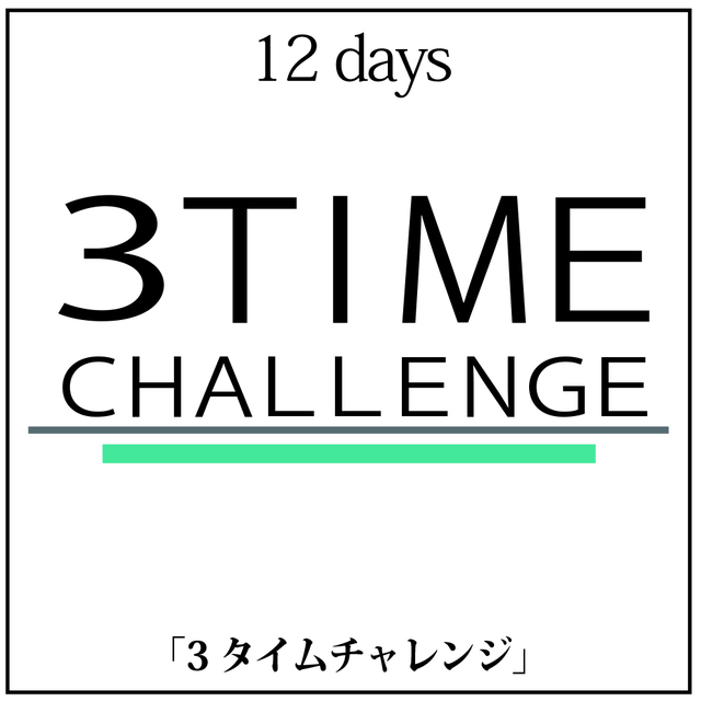 有料体験コース『3タイムチャレンジ』