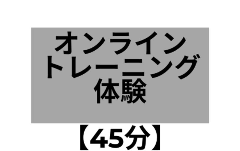 45分 オンライン・パーソナルトレーニング体験チケット