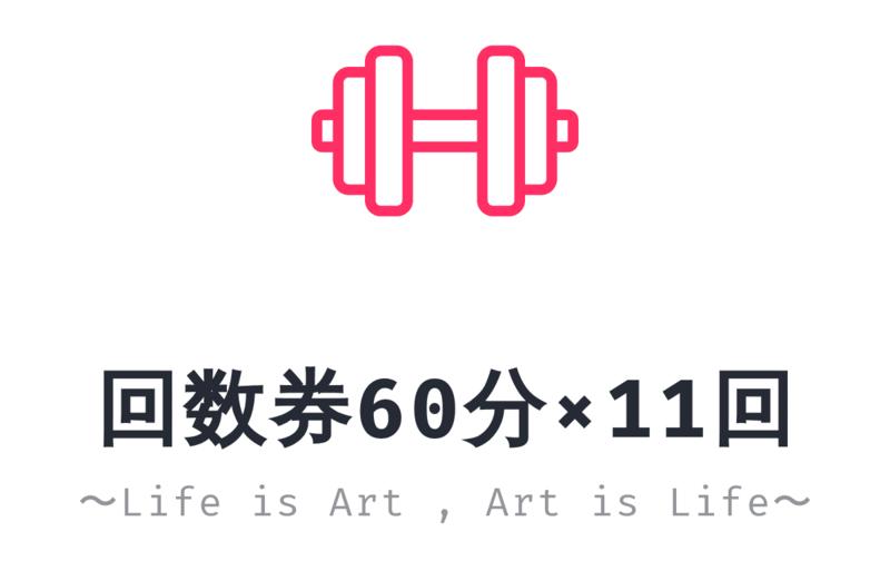 パーソナルトレーニング60分×11回