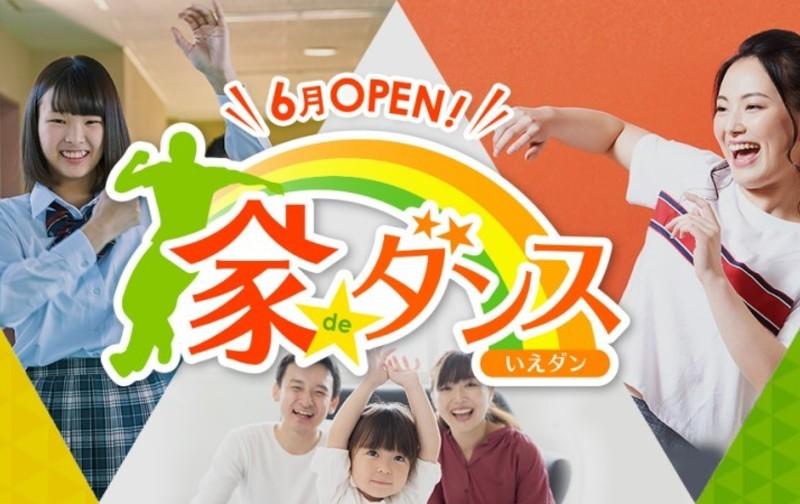 【「いえダン」オープン記念キャンペーンチケット】1レッスンが550円!6回分回数券