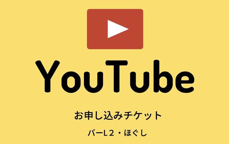 YouTube 申込み (L2とほぐし)