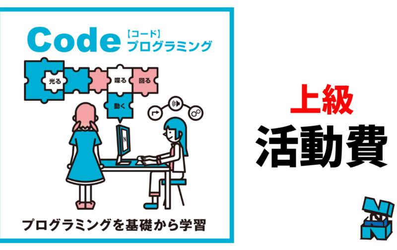 Code活動費(上級)