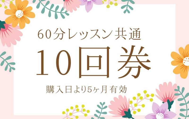 60分レッスン(スタジオ・オンライン)共通 10回チケット ¥19,000(税抜き)