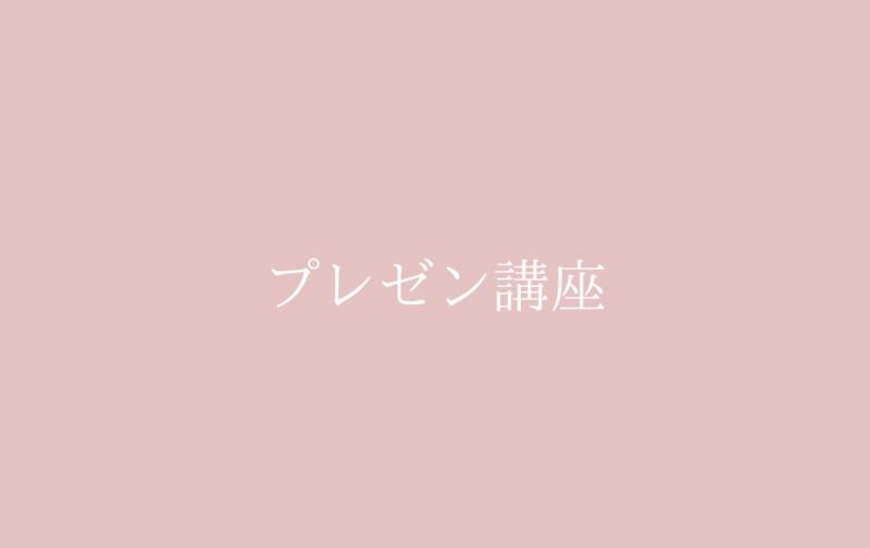 プレゼン講座(インターン・ブランディング3期生専用)