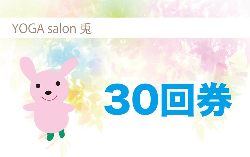 兎 霞ヶ関店/回数券30