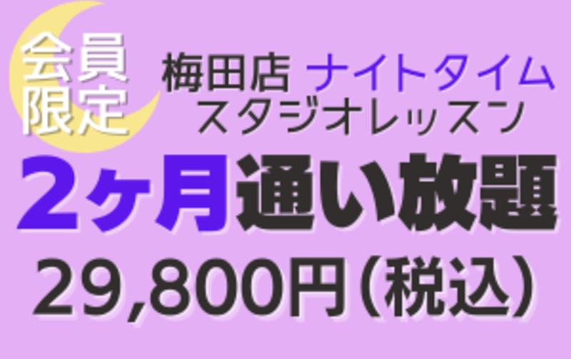【平日13時以降】スタジオレッスン2ヶ月通い放題〜ナイトタイム〜