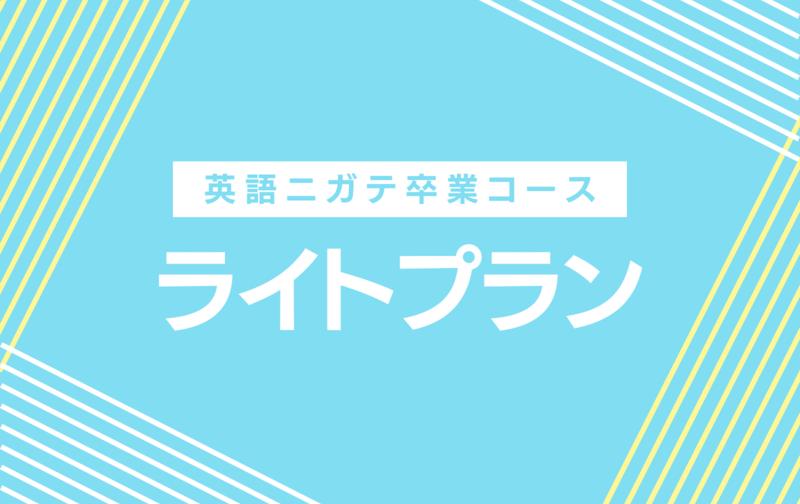 【英語ニガテ卒業コース】ライトプラン【無料トライアル当月25日まで】