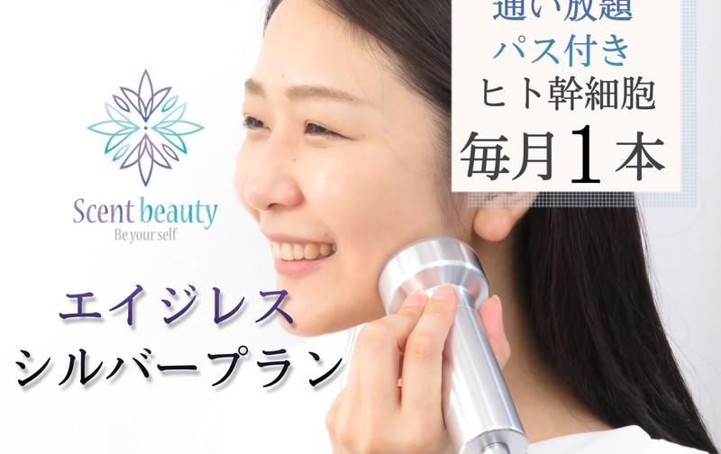 【エイジレス1】ヒト幹細胞培養上清液 1本