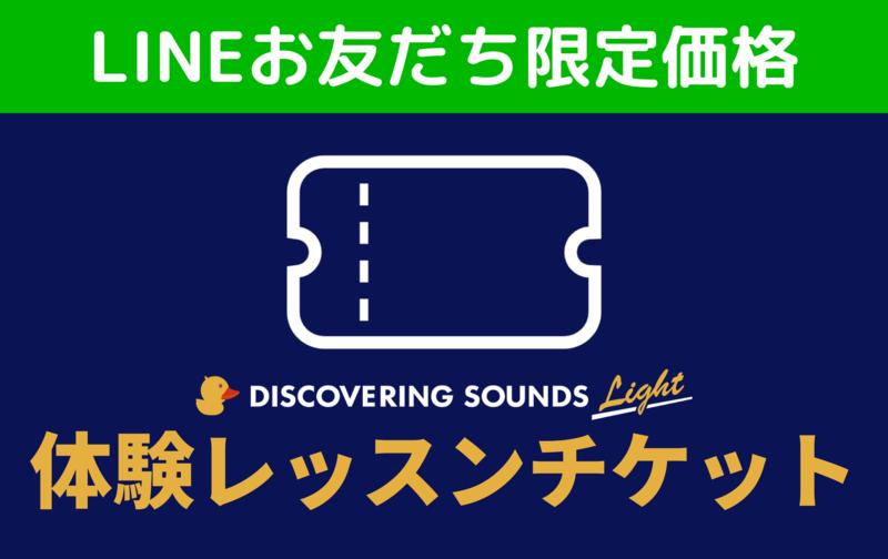 【LINEお友だち限定価格】体験レッスンチケット