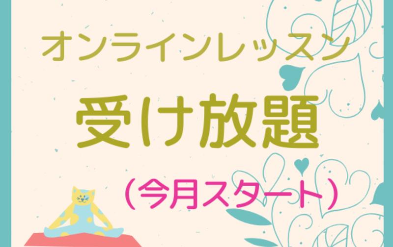 【月謝・継続課金】オンラインレッスン受け放題!(今月スタート)