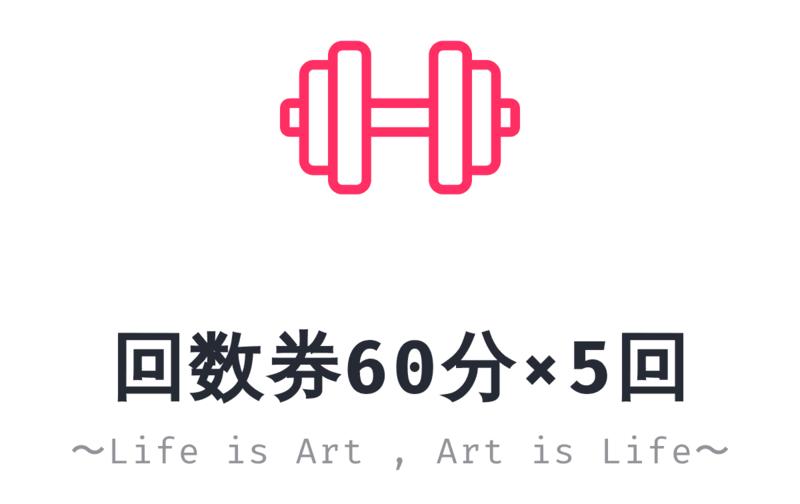 パーソナルトレーニング60分×5回