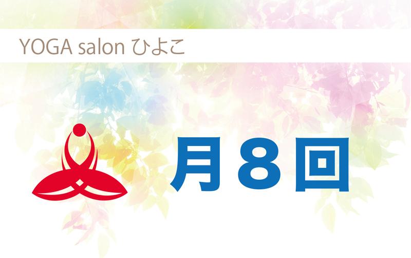 ひよこ坂戸店/月8回