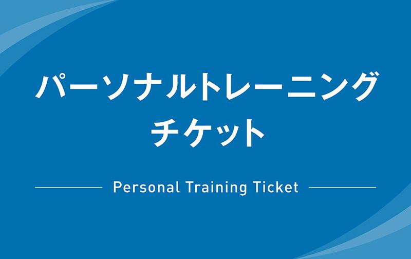 30分×8回(60分4回)チケット