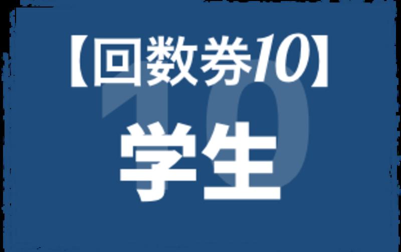 【学生】10回券