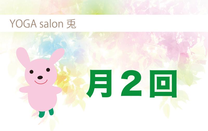 兎 霞ヶ関店/月2回