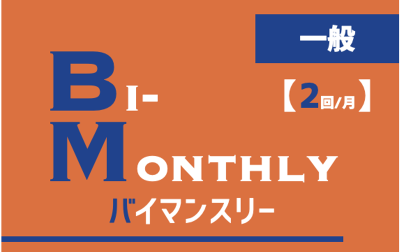 【一般】◆Bi-Monthly会員◆〈1回あたり7,000円(税別)〉