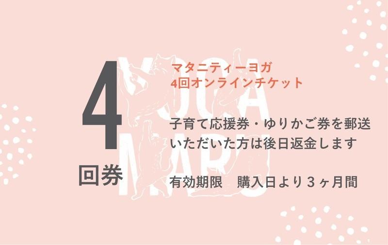 マタニティーヨガ4回チケット