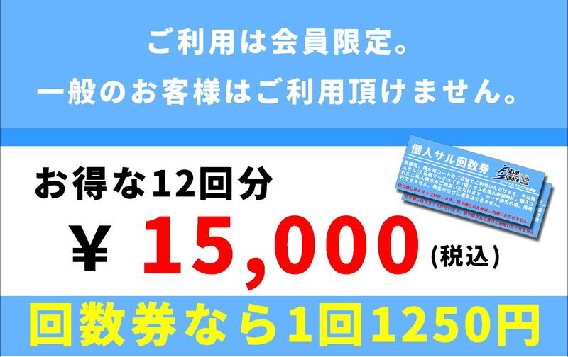 個人サル12回チケット 15,000円(税込)