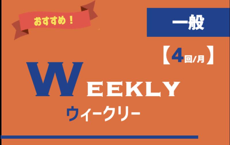 【一般】Weekly会員〈1回あたり6,500円(税別)〉