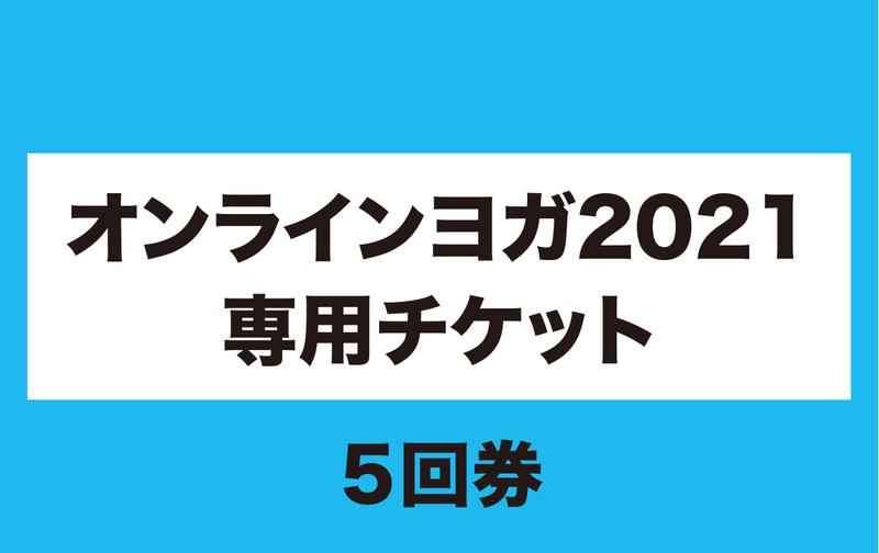 オンラインヨガ2021専用チケット/5回分