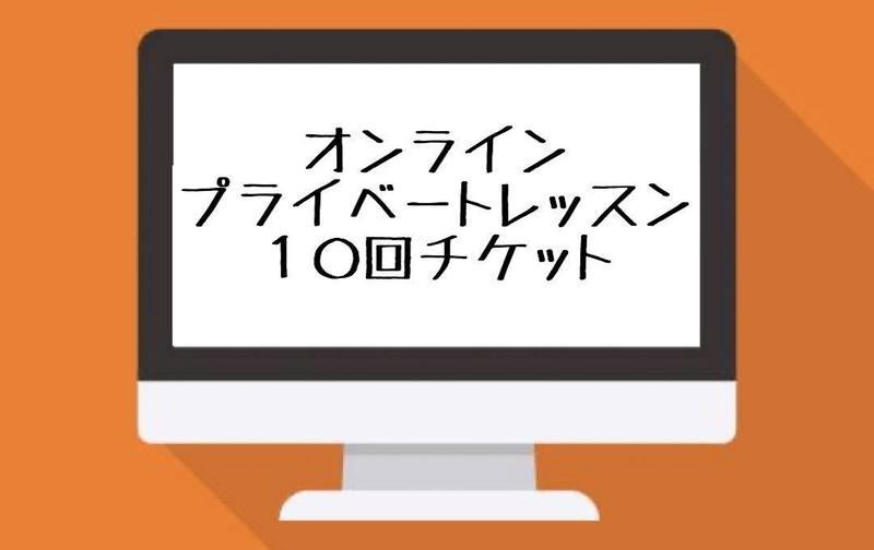 オンラインプライベートレッスン10回チケット