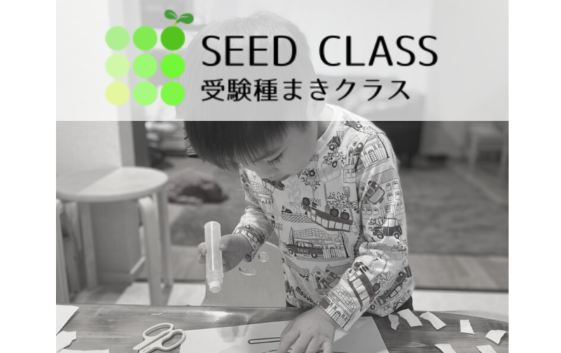 SEEDクラス:早期申し込み割引