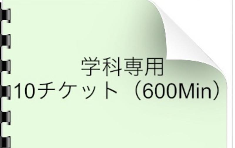 学科専用10チケット(600Min)5%OFF